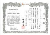 El IES 'La Florida' de Las Torres de Cotillas, distinguido por la embajada de Japón en España