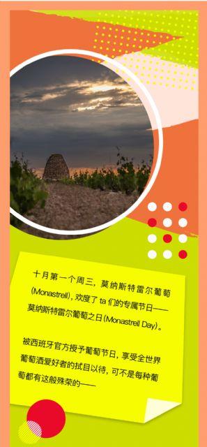 La DOP Jumilla presenta sus canales de comunicación en China - 2, Foto 2